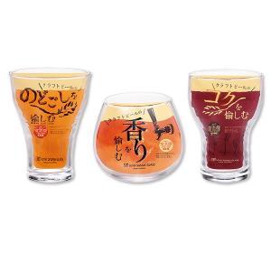 クラフトビヤ―3種飲みくらべグラスセット(G071-T261) 東洋佐々木ガラス 香り コク のどごし|honpo-online