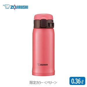 象印 ZOJIRUSHI|ステンレスマグ 0.36L ベリー/ワンタッチせん(SM-SD36V-PP)/限定カラー|ステンレス ボトル マイボトル 水筒|honpo-online