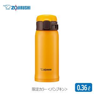 象印 ZOJIRUSHI|ステンレスマグ 0.36L パンプキン/ワンタッチせん(SM-SD36V-DP)/限定カラー|ステンレス ボトル マイボトル 水筒|honpo-online