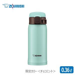 象印 ZOJIRUSHI|ステンレスマグ 0.36L チョコミント/ワンタッチせん(SM-SD36V-AP)/限定カラー|ステンレス ボトル マイボトル 水筒|honpo-online