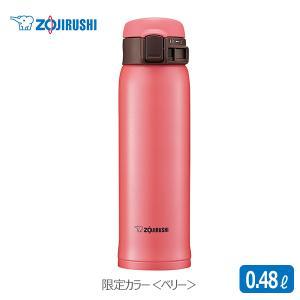 象印 ZOJIRUSHI|ステンレスマグ 0.48L ベリー/ワンタッチせん(SM-SD48V-PP)/限定カラー|ステンレス ボトル マイボトル 水筒|honpo-online
