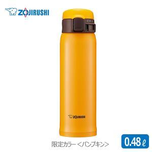 象印 ZOJIRUSHI|ステンレスマグ 0.48L パンプキン/ワンタッチせん(SM-SD48V-DP)/限定カラー|ステンレス ボトル マイボトル 水筒|honpo-online