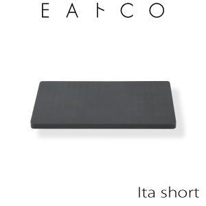 EAトCO Ita Short|イイトコ イタ ショート(樹脂製カッティングボード/まな板)|honpo-online