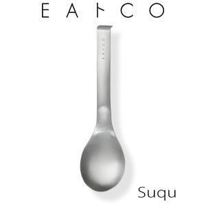 EAトCO Suqu|イイトコ スクウ(サービングスプーン)|honpo-online