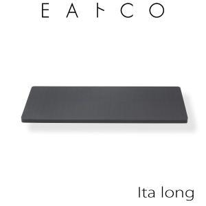 EAトCO Ita Long|イイトコ イタ ロング(樹脂製カッティングボード/まな板)|honpo-online