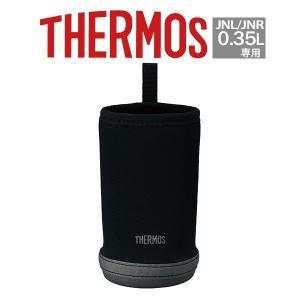 サーモス THERMOS|マイボトルカバー(JNL0.35L専用)/ブラック (APD-350/4562344357234)|honpo-online