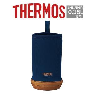 サーモス THERMOS|マイボトルカバー(JNL0.35L専用)/ネイビー (APD-350/4562344357258)|honpo-online