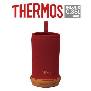 サーモス THERMOS|マイボトルカバー(JNL0.35L専用)/レッド (APD-350/4562344357265)|honpo-online