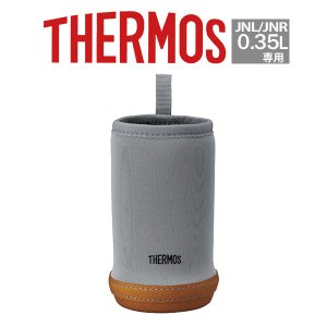 サーモス THERMOS|マイボトルカバー(JNL0.35L専用)/シルバー (APD-350/4562344357241)|honpo-online