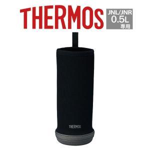 サーモス THERMOS|マイボトルカバー (JNL 0.5L専用)/ブラック (APD-500/4562344357272)|honpo-online