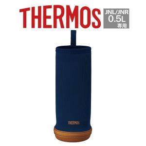 サーモス THERMOS|マイボトルカバー (JNL 0.5L専用)/ネイビー (APD-500/4562344357296)|honpo-online