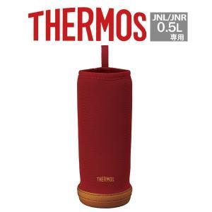 サーモス THERMOS|マイボトルカバー (JNL 0.5L専用)/レッド (APD-500/4562344357302)|honpo-online