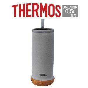 サーモス THERMOS|マイボトルカバー (JNL 0.5L専用)/シルバー (APD-500/4562344357289)|honpo-online