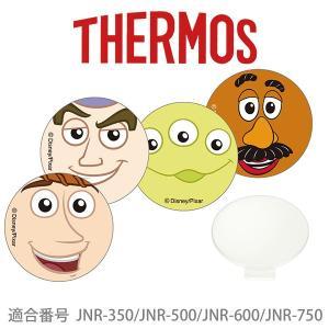 サーモス THERMOS|JNRカスタマイズプレート/ディズニー-2(DS-2/4562344361071)ケータイマグJNRシリーズ専用|honpo-online
