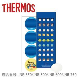 サーモス THERMOS|JNRカスタマイズプレート/ディズニー-3(DS-3/4562344361088)ケータイマグJNRシリーズ専用|honpo-online