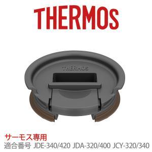 サーモス THERMOS|タンブラー用フタ(S)/ブラック (JDA Lid(S)/4580244698257)JDA-320/400,JCY-320/400用|honpo-online