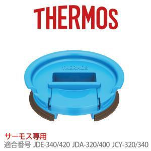 サーモス THERMOS|タンブラー用フタ(S)/ブルー (JDA Lid(S)/4580244698288)JDA-320/400,JCY-320/400用|honpo-online