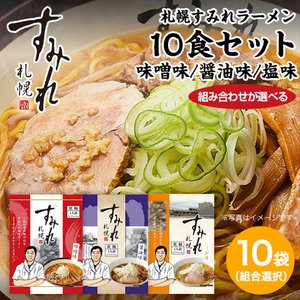 札幌 すみれラーメン(味噌味/醤油味/塩味) 10食セット(組み合わせが選べます) 札幌ラーメン すみれ 味噌 醤油 塩 乾麺|honpo-online