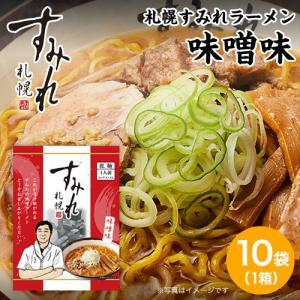 すみれ ラーメン(乾麺/スープ付)(味噌味/1箱10袋入り) 札幌 サッポロラーメン|honpo-online