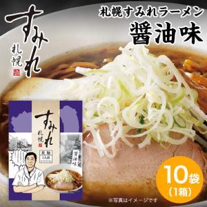 すみれ ラーメン(乾麺/スープ付)(醤油味/1箱10袋入り) しょうゆラーメン 札幌 ラーメン サッポロラーメン|honpo-online