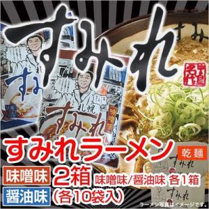 すみれ ラーメン(乾麺/スープ付)(味噌味・醤油味 2箱セット(1箱10袋入り×2/各味1箱ずつ)) 札幌 サッポロラーメン|honpo-online