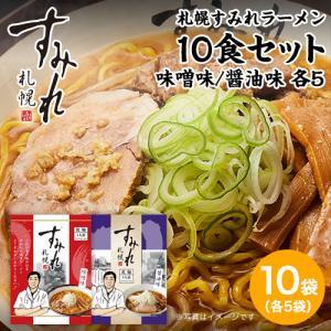 すみれ ラーメン(乾麺/スープ付)(味噌味・醤油味 1箱(各味5袋/10袋入り) 札幌 サッポロラーメン|honpo-online
