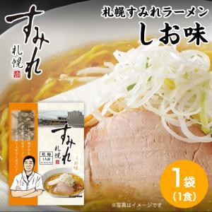 すみれ ラーメン(乾麺/スープ付)(塩味/1袋(1人前)) しおラーメン 札幌 ラーメン サッポロラーメン|honpo-online