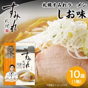 すみれ ラーメン(乾麺/スープ付)(塩味/1箱10袋入り) しおラーメン 札幌 ラーメン サッポロラーメン|honpo-online