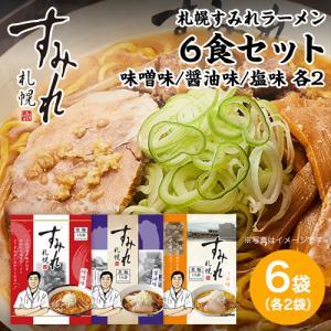 札幌 すみれラーメン 6食セット(味噌/塩/しょうゆ 各2) 札幌ラーメン すみれ 味噌ラーメン 醤油ラーメン 塩ラーメン 乾麺|honpo-online