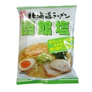 北海道ラーメン 函館塩 111g×20食セット|藤原製麺||honpo-online