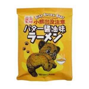 小熊出没注意 醤油バター味1食 107.5g×10食セットX2箱 藤原製麺  honpo-online