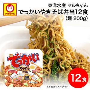 マルちゃん でっかいやきそば弁当 12食 北海道限定/カップ焼きそば/東洋水産|honpo-online