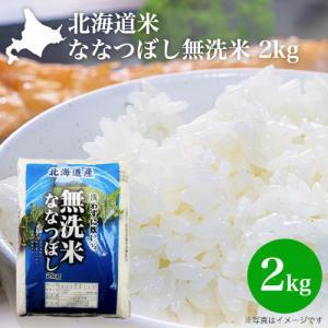 無洗米|新米|北海道米 ななつぼし 2kg (平成29年産)特A|honpo-online
