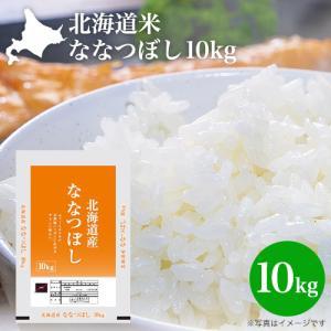 新米 30年産 特A 北海道米 ななつぼし 10kg|honpo-online