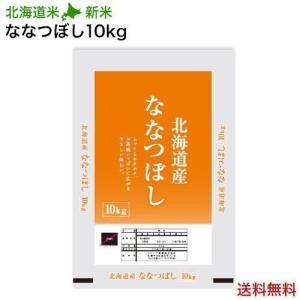 新米 30年産 特A 北海道米 ななつぼし 10kg|honpo-online|02