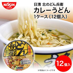 北のどん兵衛 カレーうどん 12食 北海道限定/日清|honpo-online