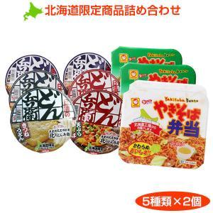 北海道限定商品 5種×2個 詰め合わせ 日清 どん兵衛/マルちゃん やき弁/カップ麺|honpo-online