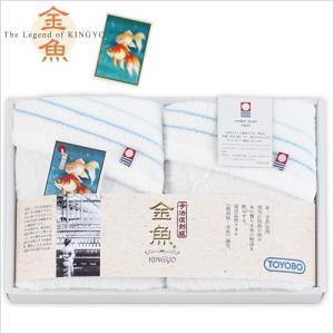 東洋紡 今治復刻版 金魚タオルセット(ウォッシュタオル 2枚)今治タオル(2411/4527284241104)D|honpo-online