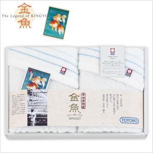 東洋紡 今治復刻版 金魚タオルセット(フェイスタオル 2枚)今治タオル(2413/4527284241302)D|honpo-online