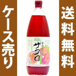 【順造選】 ザクロジュース 1000ml×6本|honpo-sakesen