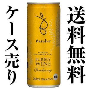 バロークス プレミアムバブリーシャルドネ 缶ワイン 250ml×24本|honpo-sakesen