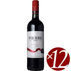 ピエール・ゼロ メルロー/ピエール・シャヴァン 750ml×12本 (ノンアルコール赤ワインワイン)|honpo-sakesen