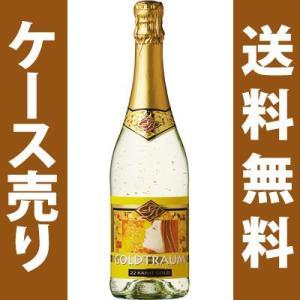 ゴールドトラウム スパークリング ホワイト/リューデスハイマー・ヴァインケラライ 750ml×12本 (白スパークリング) honpo-sakesen