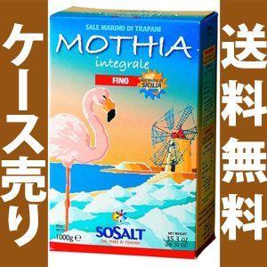 モティア・サーレ・インテグラーレ・フィーノ(細粒)/ソサルト社 1kg×12|honpo-sakesen