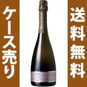 プロセッコ・コネリアーノ-ヴァルドッビアーデネ・ブリュット/ベッレンダ 750ml×12本 (スパークリングワイン) honpo-sakesen