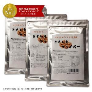 菊芋パウダー/きくいもファイバー150g×3袋セット/イヌリン量、驚異の86.99%/国産/菊芋粉末
