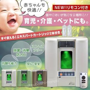 【新機種】フィトンエアー本体(PC-560)/カラー4色/専用エキスパートカートリッジ2本+リモコン付|honpo3boshi