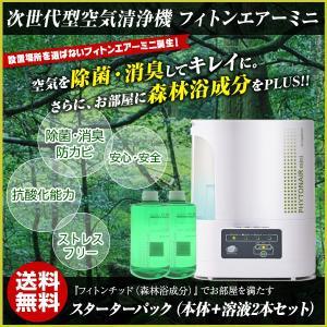 次世代型空気清浄機/空気サプリメント/森林浴/フィトンエアーミニ(SD-1000)/スターターパック(本体+溶液2本セット)|honpo3boshi