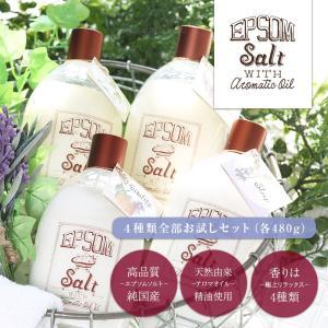 国産アロマエプソムソルト480g×4種セット|入浴剤|ライフトリム|honpo3boshi