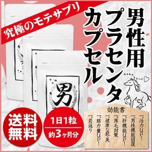 男性用プラセンタサプリ/男プラセンタカプセル (30粒)×3...